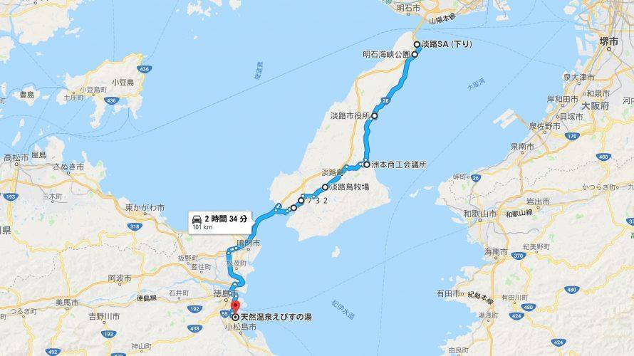 長男との父子旅_淡路島、四国【兵庫県】day2