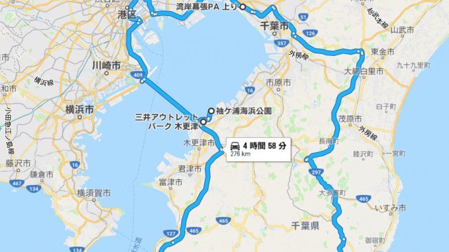 道の駅 保田小学校の旅【千葉県】