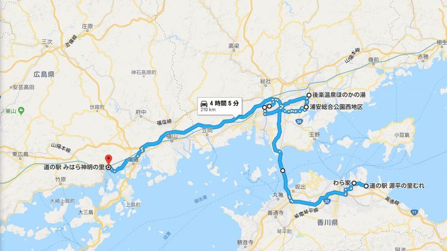 瀬戸内海、四国の旅【兵庫県/香川県】day3